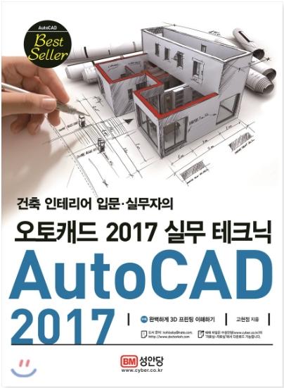 autocad2017.jpg